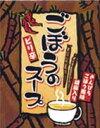 人志松本の○○な話 で『若返り』にごぼう茶(牛蒡茶)と聞きました!でも、自分で作るのは大変…。...