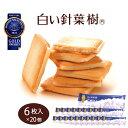 白い針葉樹 袋タイプ 6枚入×20個 ラングドシャ ホワイトチョコ プチギフト お土産 手土産