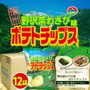 野沢菜わさびポテトチップス