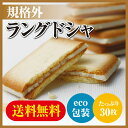 【スーパーセール限定特別価格!】【数量限定】チョコクッキー 規格外ラングドシャ30