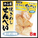 【送料無料】中山道焼きめしせんべい 12個セットあっさり塩味 焼き飯煎餅【通販】 10P23Sep15【0501_free_f】