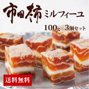【冷蔵】【送料無料】市田柿ミルフィーユ100g×3個セット(燻蒸タイプ)