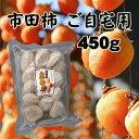 市田柿 干し柿450g(袋入)南信州産/市田柿/干し柿/ドラ...