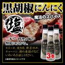 【送料無料】黒胡椒にんにく塩 120g×3本セット 黒胡椒にんにく/調味料/ご飯のおとも/