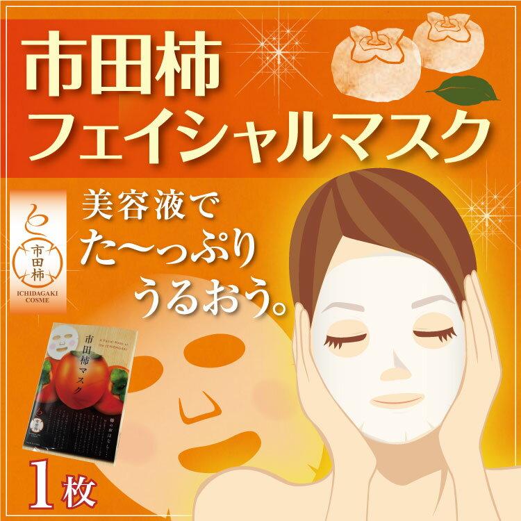 市田柿フェイシャルマスク【市田柿コスメ】