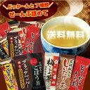楽天愛情宣言【送料無料】愛情宣言お茶7種セット 冷え性対策/粉末茶/調味料/簡単/詰合せ