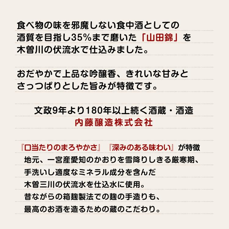 【内藤醸造株式会社/純米大吟醸】桃源郷 15°...の紹介画像2