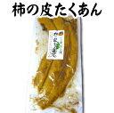 ショッピング国産 柿の皮たくあん 国産大根【RCP】【fs04gm】【通販】 10P23Sep15