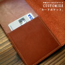 ◆◆カードポケット◆◆※手帳カバーと一緒にご購入下さい。】