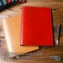 【B5用本革カバー/セミB5】【B5サイズの手帳、キャンパスノートその他、セミB5ノートに対応】【栃木アニリンレザー】【手帳カバーB5サイズ】【送料無料!】【10P03Dec16】
