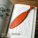 革のしおり ブックマーク(魚型) / 本革 ブックマーク /...