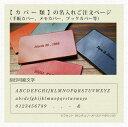 【カバー類の名入れ】手帳カバー、ブックカバー等、「カバー類」の名入れご注文ページです。