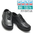 超軽量/FIVESTAR/ウォーキングシューズ/メンズ/紐靴/1020...