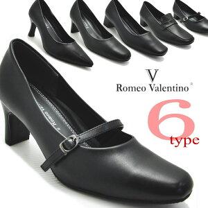 フォーマルパンプス デザイン ロメオバレンチノ フォーマル オフィース