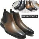 ビジネスブーツ サイドゴア FRANCO GIOVANNI(フランコジョバンニ) プレーン No1365