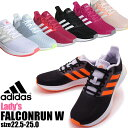 即納 レディース アディダス adidas FALCONRUNW ランニングシューズ EG8626 EG8627 F36215 F36219