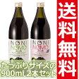 ノニジュース ノニノモ 2本 (フレッシュ1本・ミックス1本)