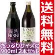 ノニジュース 2本(超熟ノニ1本・フレッシュノニ1本)