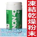 凍結乾燥ドクターノニ・カプセル120粒 1個 о【ノニジ