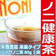 ノニ ノニ茶★健康茶としてジャワノニ茶がついに登場♪ ジャワノニ茶 80gо【ノニジュース専門・からだあいかん ダイエット・食品・健康茶・ノニ茶・ティーパック・ニノ・のに・noni の通販!】