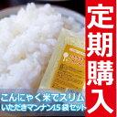 【定期購入】送料無料いただきマンナン 15個セット(70g×15)