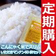 【定期購入】送料無料いただきマンナン 60個セット(70g×60)