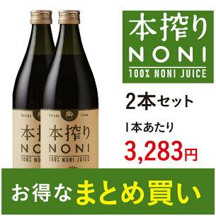 ノニパワー ノニジュース