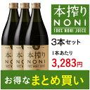 ノニ★完熟ノニ果実をそのままぎゅっと生しぼり!!ノニ