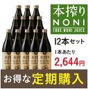 【定期購入】送料無料本搾りノニジュース 900ml(1ケース/12本セット)