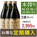 【定期購入】送料無料本搾りノニジュース 900ml3本セット