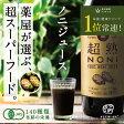 ノニ ジュース超熟ノニジュース 熟成タイプ ノニジュース 900ml 1本