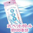 まろやかスーパーイオン水(ペットボトル専用) о【楽天 からだあいかん ダイエット・健康・健康雑貨 の通販!】
