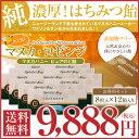 【送料無料】MGSマヌカ・ロゼンジ12+ (8粒入×12個セット)BOXセットマヌカハニー キャンデ