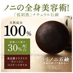 バリノニ石鹸(枠練り)90g