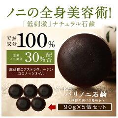 バリノニ石鹸(枠練り)90g×5個セット