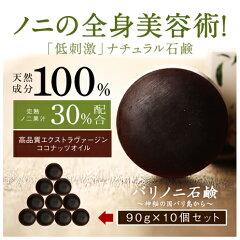 バリノニ石鹸(枠練り)90g×10個セット