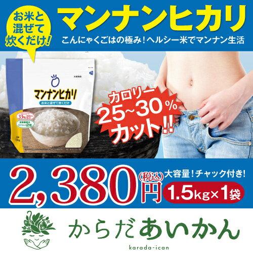 マンナンヒカリ1.5kg[1.5kg×1袋]о楽天からだあいかんマンナンヒカリ・ダイエット・健康・健