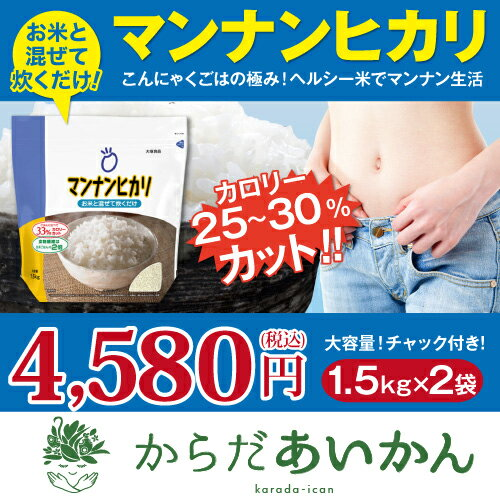 マンナンヒカリ3kg[1.5kg×2袋]о楽天からだあいかんマンナンヒカリ・ダイエット・健康・健康食