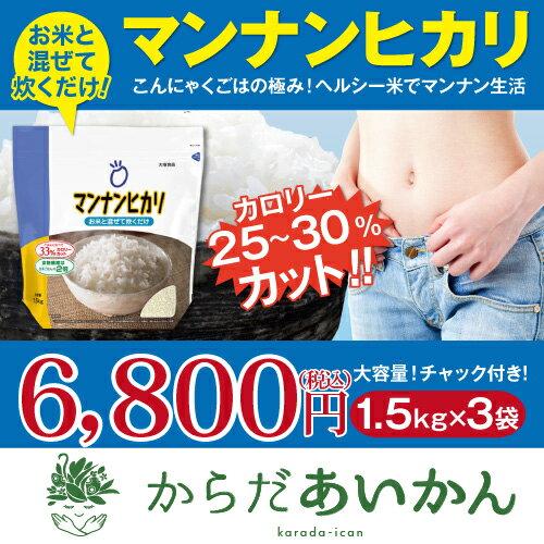 マンナンヒカリ 4.5kg[1.5kg×3袋]【送料無料】 о【ダイエット・ヘルシー米・こ…...:aikanhonpo:10000104