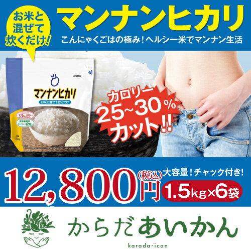 【送料無料】マンナンヒカリ 9kg[1.5kg×6袋] о【ヘルシー米・こんにゃくご飯】...:aikanhonpo:10000105