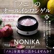 NONIKA ノニカオールインワンゲルクリーム 90g【オールインワンゲルのからだあいかん オールインワンジェル・オールインワン ゲル 化粧品 の通販!】