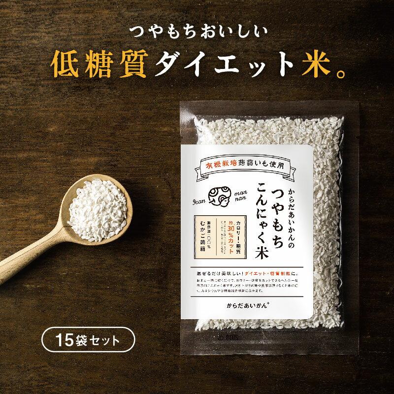 こんにゃく米からだあいかんのつやもちこんにゃく米15個セット(70g×15)о楽天からだあいかんダイ