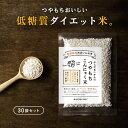 こんにゃく米 からだあいかんのつやもち こんにゃく米 30個セット(70g×30) о【楽天