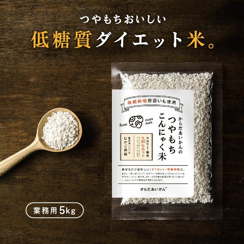 こんにゃく米からだあいかんのつやもちこんにゃく米業務用5kgо楽天からだあいかんダイエット・健康・健