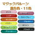 ●ゴム風船◆マジックバルーン(260)混合色・約100本セット(ペンシルバルーン/クラフトバルーン)