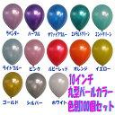 ゴム風船 10インチ 丸型パールカラー 色別約100個セット