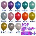 ゴム風船 5インチ丸型パールカラー 色別約100個セット