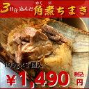 ●3日間仕込んだ角煮ちまき●100g×3個入 【送料無料】【端午の節句】【ちまき】【角煮】