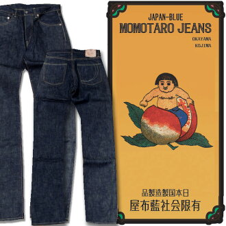 Momotaro jeans (MOMOTARO JEANS)14.7oz classical music indigo tight straight (28-36 inches of )Lot.G007-MB)