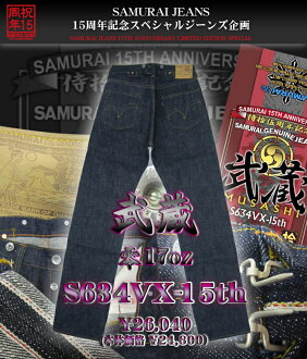 "Musashi SAMURAI JEANS 15th Samurai jeans zero model ""S634VX-15th"""